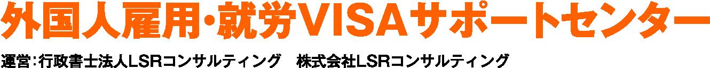 外国人雇用・就労VISAサポートセンター